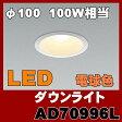 AD70996L ダウンライト LED(電球色) コイズミ照明(SX) 照明器具