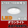 AD70997L ダウンライト LED(昼白色) コイズミ照明(SX) 照明器具