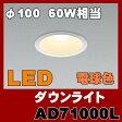 AD71000L ダウンライト LED(電球色) コイズミ照明(SX) 照明器具