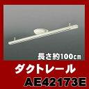 AE42173E スライドコンセント コイズミ照明(SX) 照明器具