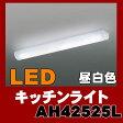 AH42525L キッチンライト LED(昼白色) コイズミ照明(SX) 照明器具