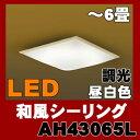 AH43065L 和風シーリング (〜6畳) LED(昼白色) コイズミ照明(SX) 照明器具