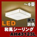 AH43123L 和風シーリング (〜6畳) LED(電球色+昼光色) コイズミ照明(SX) 照明器具