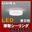 AH43691L 薄型小型シーリング・ブラケット LED(昼白色) コイズミ照明(SX) 照明器具