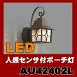 AU42402L 人感センサ防雨型ブラケット LED(電球色) コイズミ照明(SX) 照明器具