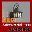 AU42403L 人感センサ防雨型ブラケット LED(電球色) コイズミ照明(SX) 照明器具