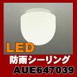 AUE647039 防湿型シーリング LED(電球色) コイズミ照明(SX) 照明器具