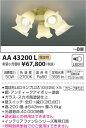 AA43200L インテリアファン灯具(コイズミSシリーズプロバンス)※単体使用不可 (〜8畳) LED(電球色) コイズミ照明 (KA) 照明器具