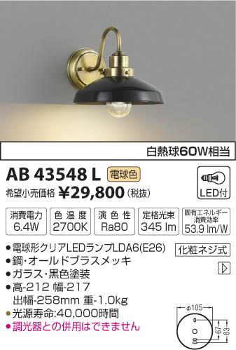 AB43548L デザインブラケット LED(電球色) コイズミ照明 (KA) 照明器具