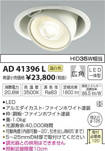 AD41396L M形ユニバーサルダウンライト LED(温白色) コイズミ照明 (KA) 照明器具