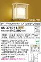 AU37697L 人感センサ付和風玄関灯 LED(電球色) コイズミ照明 (KA) 照明器具