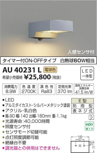 AU40231L 人感センサ付防雨型ブラケット LED(電球色) コイズミ照明 (KA) 照明器具