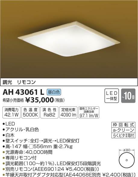 AH43061L 和風シーリング (〜10畳) LED(昼白色) コイズミ照明 (KA) 照明器具