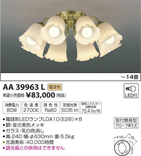 AA39963L シャンデリア (〜14畳) LED(電球色) コイズミ(KP) 照明器具
