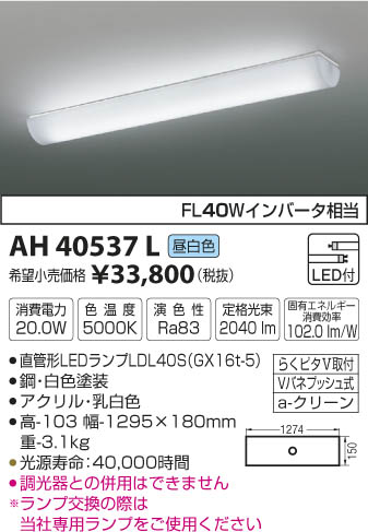 AH40537L キッチンライト(簡単取付タイプ) LED(昼白色) コイズミ(KP) 照明器具