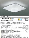 AH41841L シーリング (〜14畳) LED(電球色+昼光色) コイズミ(KP) 照明器具