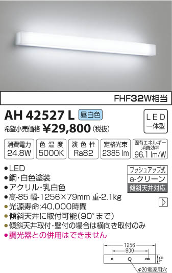 AH42527L キッチンライト LED(昼白色) コイズミ(KP) 照明器具