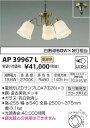 AP39967L ペンダント LED(電球色) コイズミ(KP) 照明器具