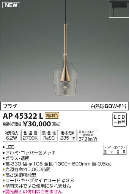 AP45322L ペンダント(プラグ)・レール専用 LED(電球色) コイズミ(KP) 照明器具