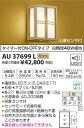 AU37699L 人感センサ付和風玄関灯 LED(電球色) コイズミ(KP) 照明器具