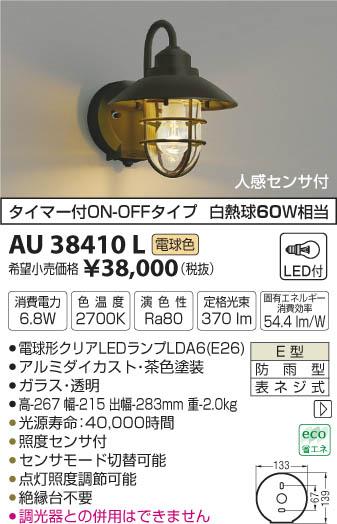 AU38410L 人感センサ付防雨型ブラケット LED(電球色) コイズミ(KP) 照明器具