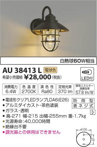 AU38413L 防雨型ブラケット LED(電球色) コイズミ(KP) 照明器具
