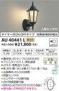 AU40441L 人感センサ付防雨型ブラケット LED(電球色) コイズミ(KP) 照明器具