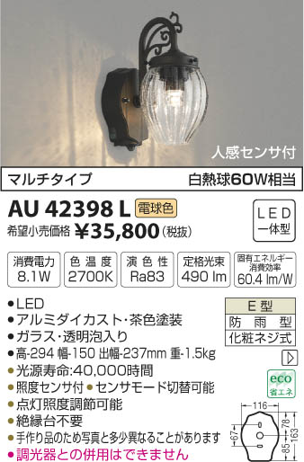 AU42398L 人感センサ付防雨型ブラケット LED(電球色) コイズミ(KP) 照明器具
