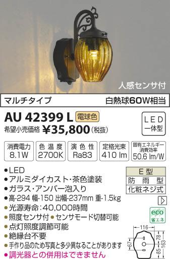 AU42399L 人感センサ付防雨型ブラケット LED(電球色) コイズミ(KP) 照明器具
