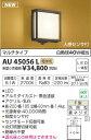 AU45056L 人感センサ付和風玄関灯 LED(電球色) コイズミ(KP) 照明器具
