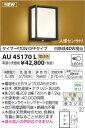 AU45170L 人感センサ付和風玄関灯 LED(電球色) コイズミ(KP) 照明器具