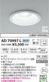 AD70997L 高気密ダウンライト(屋内屋外兼用) (φ100・白熱球100W相当) LED(昼白色) コイズミ(SX) 照明器具