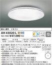 AH43020L シーリング (〜12畳) LED(電球色+昼光色) コイズミ(SX) 照明器具