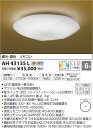 AH43135L 和風シーリング (〜6畳) LED(電球色+昼光色) コイズミ(SX) 照明器具