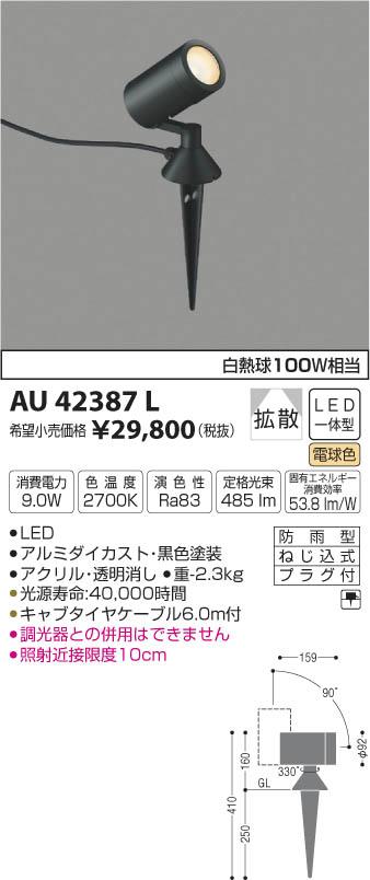 AU42387L アウトドアスパイクスポット LED(電球色) コイズミ(SX) 照明器具