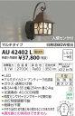 AU42402L 人感センサ付防雨型ブラケット LED(電球色) コイズミ(SX) 照明器具