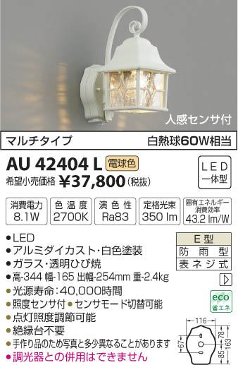 AU42404L 人感センサ付防雨型ブラケット LED(電球色) コイズミ(SX) 照明器具