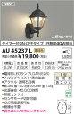 AU45237L 人感センサ付防雨型ブラケット LED(電球色) コイズミ(SX) 照明器具