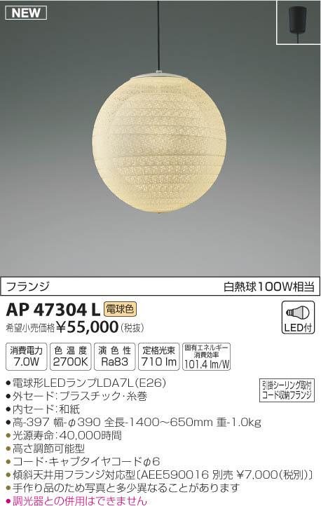 AP47304L ペンダント スタンド (直付) 格安 LED(電球色) コイズミ照明 (KA) 照明器具:照明販売 あかりやさん 照明器具 AP47304L/コイズミ照明/照明器具/カードOK!