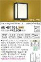 AU45170L 人感センサ付和風玄関灯 LED(電球色) コイズミ照明 (KA) 照明器具