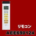 AEE690124 リモコン送信器 ※対応器具ご確認ください コイズミ(KP) 照明器具