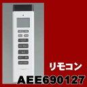 AEE690127 リモコン送信器 ※対応器具ご確認ください コイズミ(KP) 照明器具