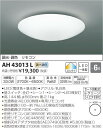AH43013L 調光調色シーリング (〜6畳) LED(電球色+昼光色) コイズミ(SX) 照明器具