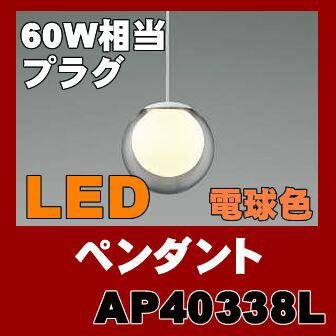 AP40338L ペンダント (プラグ)・レール専用 LED(電球色) コイズミ(SX) 照明器具