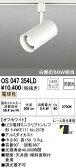 OS047354LD スポットライト(プラグ)・レール専用 (白熱灯60W相当) LED(電球色) オーデリック 照明器具【RCP】
