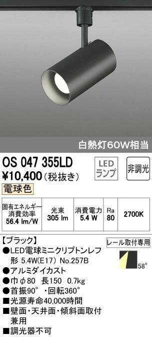 OS047355LD スポットライト(プラグ)・レール専用 (白熱灯60W相当) LED(電球色) オーデリック 照明器具【RCP】