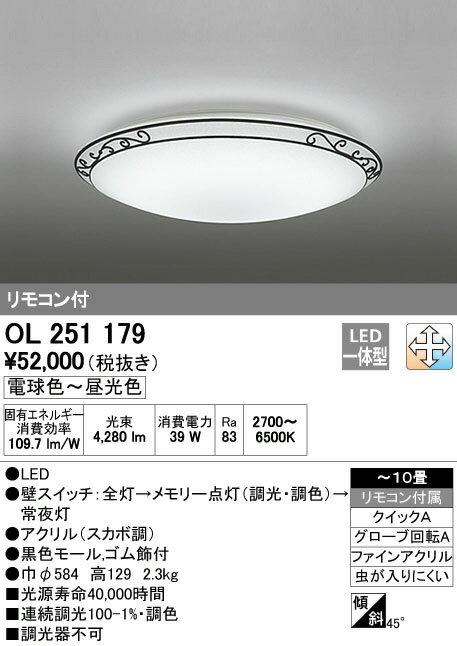 OL251179 調光調色シーリングライト (〜10畳) LED(電球色+昼光色) オーデリック(ODX) 照明器具【RCP】