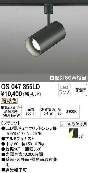 OS047355LD スポットライト (プラグ)・レール専用 LED(電球色) オーデリック(ODX) 照明器具【RCP】
