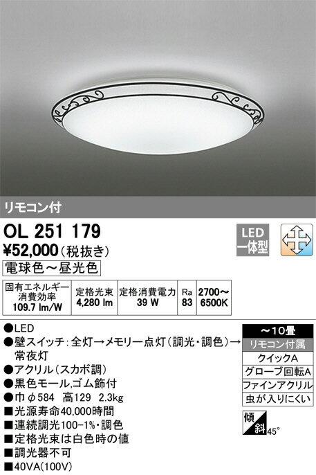 OL251179 調光調色シーリングライト (〜10畳) LED(電球色+昼白色) オーデリック(ODX) 照明器具【RCP】