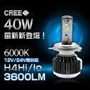 CREE社 12V24V兼用 高品質LEDヘッドライト フォグランプ オールインワン H4 Hi/Lo 切り替え 3600lm LEDキット 40W 6000k LED ライト 1年保証   10P03Dec16